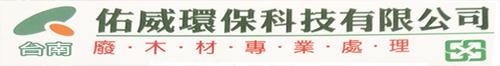 佑威環保科技有限公司