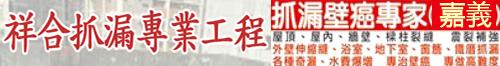祥合專業抓漏壁癌工程 • 台灣新聞日報強力推薦