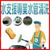 水支援專業水管清洗