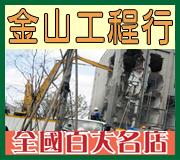 金山工程行 • 台灣新聞日報評鑑全國百大名店