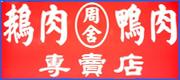 周舍鵝鴨肉專賣店 • 桃園美食宵夜小吃 • 桃園必吃頂級宵夜鵝肉 • 桃園美食宵夜小吃