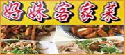 好妹客家菜 • 內埔古早味客家菜 • 屏東內埔道地客家美味料理