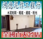 鴻德泥作工程行 • 台灣新聞日報評鑑全國百大名店