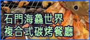 石門海鱻世界複合式碳烤餐廳