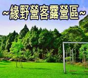 緣野露營區 • 台灣新聞日報推薦優良店家
