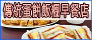 傳統蛋餅飯糰早餐店
