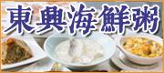東興海鮮粥