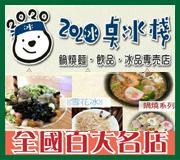 點冰棧 • 台灣新聞日報評鑑全國百大名店