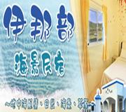 台東伊那部海景山莊 (東岸早餐店) • 台灣新聞日報強力推薦