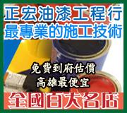 正宏油漆工程行 • 台灣新聞日報評鑑全國百大名店