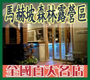 南投 • 馬赫坡森林露營區(溫泉) • 台灣新聞日報評鑑全國百大名店