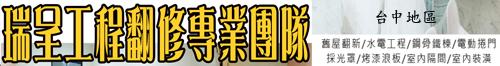 台中泥作工程 • 電動捲門 • 採光罩 • 瑞呈工程翻修專業團隊  • 老屋翻新 • 水電工程 • 室內裝潢 • 專業團隊☆一條龍施作 • 台灣新聞日報強力推薦