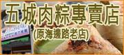 五城肉粽專賣店  ( 原海邊路老店 )