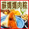 蘇媽媽肉粽