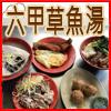 六甲草魚湯