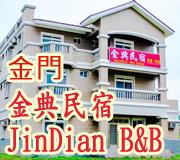 金典民宿 • JinDian B&B 小金門金典民宿 • 金門住宿