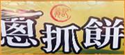 翁記蔥抓餅 (樂華夜市)