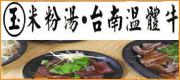 玉 • 米粉湯&台南溫體牛 基隆美食 • 基隆七堵美食 • 玉 • 米粉湯&台南溫體牛 基隆美食