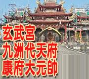 玄武宮 九洲代天府康府大元帥 • 台灣新聞日報推薦優良店家
