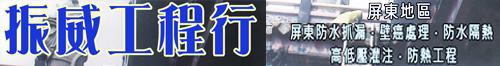 屏東防水抓漏 • 壁癌處理 • 防水隔熱 • 振威工程行 • 高低壓灌注 • 防熱工程 • 經驗豐富☆專業施工 • 台灣新聞日報強力推薦