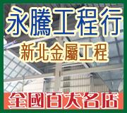 永騰工程行新北金屬工程 • 台灣新聞日報評鑑全國百大名店