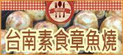 台南素食章魚燒