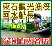 東石漁人碼頭 • 觀光漁筏 • 神聖號 • 平安號 • 幸福號 • 阿水船長 • 台灣新聞日報評鑑全國百大名店