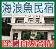 海浪魚民宿 • 台灣新聞日報評鑑全國百大名店