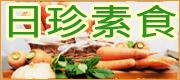 日珍素食 • 台灣新聞日報推薦優良店家