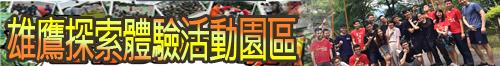 台中東勢 • 雄鷹探索體驗活動園區 • 生存遊戲漆彈槍 • 迎新宿營