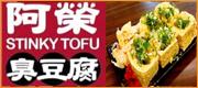 阿榮臭豆腐
