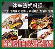 沐丰法式料理 • 台灣新聞日報評鑑全國百大名店
