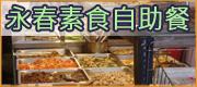 永春素食自助餐 • 台灣新聞日報推薦優良店家