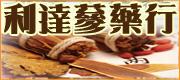 利達蔘藥行 • 台灣新聞日報推薦優良店家