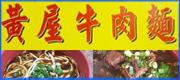 苗栗後龍 • 黃屋牛肉麵 • 傳統簡單的好味道 • 滷肉飯 • 牛肉麵 • 小菜 • 乾麵 • 乾粄條