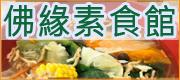 佛緣素食館 • 台灣新聞日報推薦優良店家