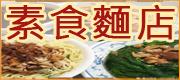素食麵店 • 台灣新聞日報推薦優良店家