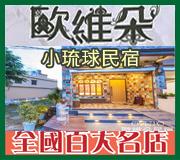 歐維朵民宿 • 台灣新聞日報評鑑全國百大名店