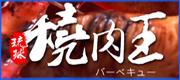 小琉球燒肉王