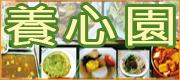 養心園 • 台灣新聞日報推薦優良店家