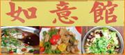 金門 • 如意館特色小吃 • 魯肉飯 • 炒飯 • 炒麵 • 訂桌外燴 • 金門在地美食