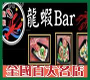 龍蝦Bar • 台灣新聞日報評鑑全國百大名店