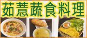 茹薏蔬食料理