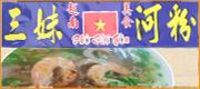 台東 • 三妹越南美食 • 食材新鮮 • 料理實在 • 創新香桔甘蔗汁
