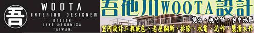 新竹室內設計 • 老屋翻新 • 空間規劃 • 吾他WOOTA設計 • 室內裝潢 • 景觀設計 • 修繕 • 台灣新聞日報推薦優良店家