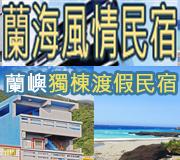 蘭海風情民宿 • 台灣新聞日報強力推薦優良店家
