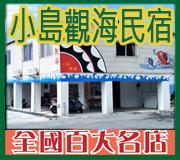 小島觀海民宿 • 台灣新聞日報評鑑全國百大名店