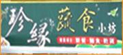 珍緣素食 • 台灣新聞日報推薦優良店家