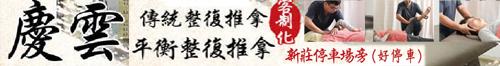 慶雲傳統整復推拿 • 台灣新聞日報推薦優良店家