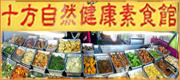 十方自然健康素食館 • 台灣新聞日報推薦優良店家